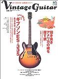 ヴィンテージ・ギター (Vol.13) (エイムック (896))