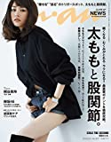 anan (アンアン) 2016年 8月31日号 No.2017 [雑誌]