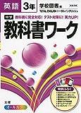 中学教科書ワーク 学校図書版 TOTAL ENGLISH 英語3年