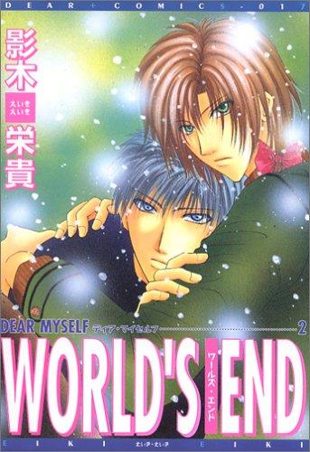 WORLD'S END (ディアプラス コミックス)