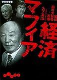 経済マフィア—昭和闇の支配者〈5巻〉 (だいわ文庫)