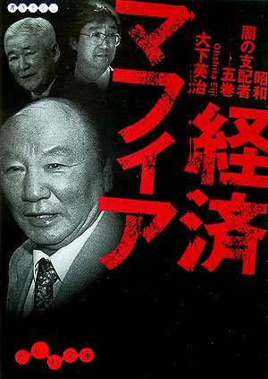 経済マフィア―昭和闇の支配者〈5巻〉