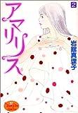 アマリリス 2 (YOUNG YOUコミックス)