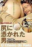 尻に憑かれた男 [DVD]