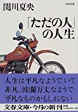 「ただの人」の人生 (文春文庫)