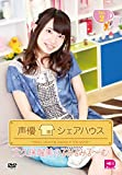 声優シェアハウス 大久保瑠美のるみるみる~む Vol.2 [DVD]
