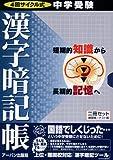 漢字暗記帳練習帳—4回サイクル式中学受験