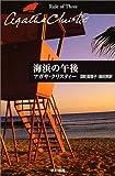 海浜の午後 (クリスティ・コレクション)