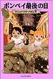 ポンペイ最後の日 (マジック・ツリーハウス (7))