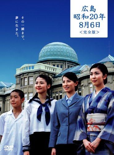 涙そうそう 広島・昭和20年8月6日 完全版