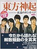 東方神起永遠のカシオペア―TVXQを愛する人たちのための決定版ファンBOOK (マイウェイムック)