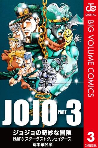 ジョジョの奇妙な冒険 第3部 モノクロ版 3 (ジャンプコミックスDIGITAL)