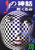 Jの神話 (講談社文庫)