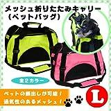 ソフトキャリーバッグ トートキャリー ショルダーキャリー メッシュバッグ ペット用品 折りたたみ可 Lサイズ 小犬用 猫用