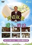 渡辺篤史の建もの探訪 秘蔵版 第5巻・新たな空間の発見〜大胆な構造の家〜 [DVD]