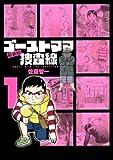 ゴーストママ捜査線 新装版(1) (ビッグコミックス)
