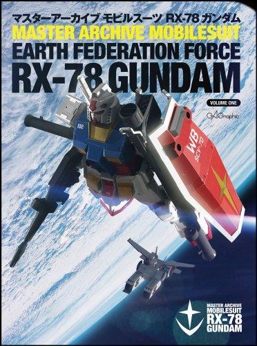 マスターアーカイブ モビルスーツRX-78 ガンダム