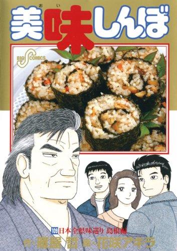 美味しんぼ(109) (ビッグコミックス)