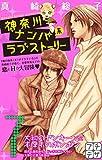 神奈川ナンパ系ラブストーリー プチデザ(7) (デザートコミックス)