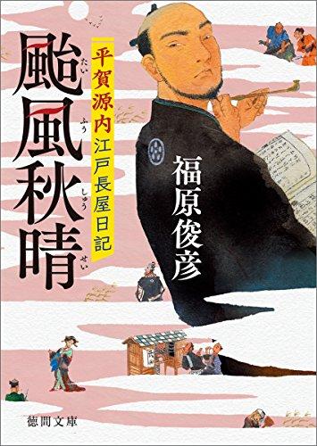 颱風秋晴: 平賀源内江戸長屋日記 (徳間時代小説文庫)