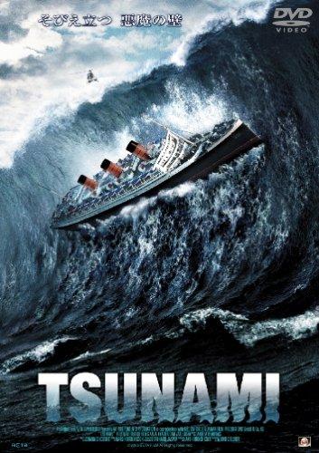 TSUNAMI [DVD]
