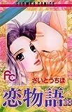 恋物語(13) (フラワーコミックス)