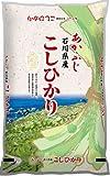 【精米】 石川県産 白米 こしひかり 10kg 平成28年産