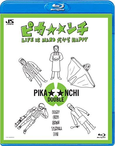 ピカ☆☆ンチ LIFE IS HARD だから HAPPY [Blu-ray]