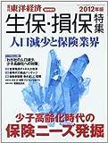 週刊 東洋経済増刊 生保・損保特集2012版 2012年 10/11号 [雑誌]