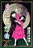 月色狂想曲(2) (ビッグコミックス)