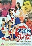 多細胞少女[DVD]