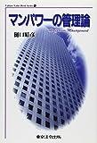 マンパワーの管理論 (Valiant value book series (4))