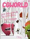 CG WORLD (シージー ワールド) 2010年 09月号 [雑誌]