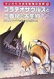 プラテオサウルスと三畳紀の古生物 (マンガでわかる恐竜の世界)