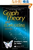 Graph Theory and Its Applications, Second Edition (Textbooks in Mathematics)