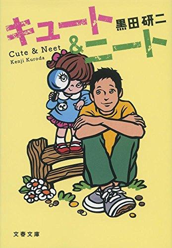 キュート&ニート (文春文庫)