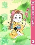 鬼宿の庭 3 (マーガレットコミックスDIGITAL)