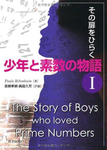 少年と素数の物語