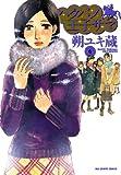 ハクバノ王子サマ(6) (ビッグコミックス)