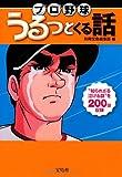 プロ野球うるっとくる話 (宝島SUGOI文庫)