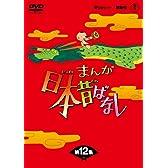 まんが日本昔ばなしDVD-BOX 第12集(5枚組)