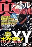 真・バトル奥義VII (三才ムックvol.684)