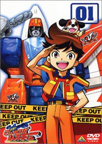 出撃!マシンロボレスキュー 01 [DVD]