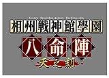 相州戦神館學園 八命陣 天の刻 (初回通常版)
