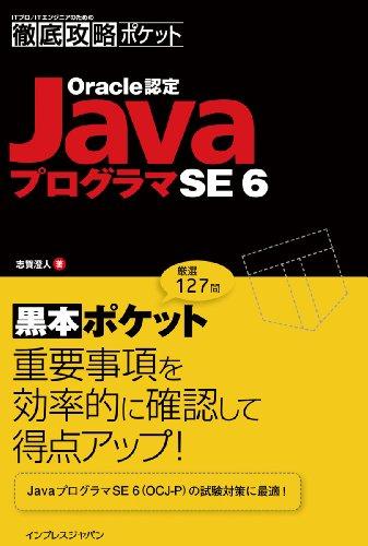 Oracle認定JavaプログラマSE 6
