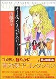 オールマンものがたり (青池保子コレクション (3))