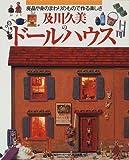 及川久美のドールハウス―廃品や身のまわりのもので作る楽しさ (Gakken interior mook)