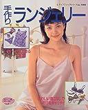 手作りランジェリー―アウター感覚で着るインナー大集合! (レディブティックシリーズ (1404))
