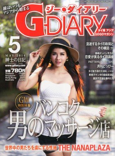 G-DIARY (ジーダイアリー) 2014年 05月号 [雑誌]