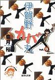 伊賀野カバ丸 (3) (集英社文庫―コミック版)